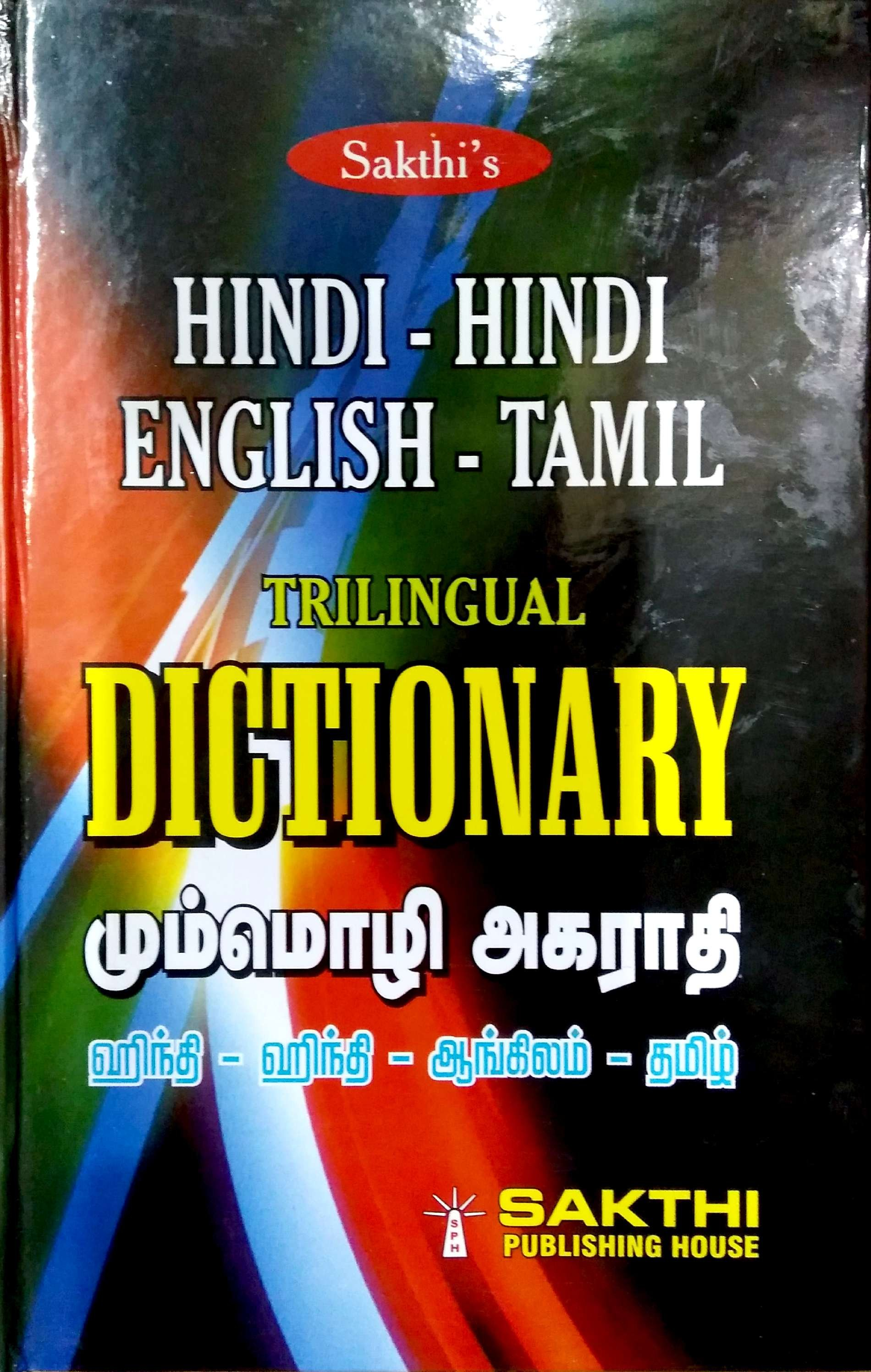 Hindi Dictionary Pdf