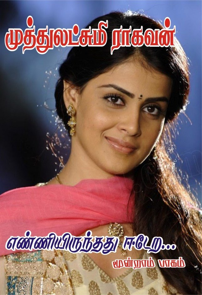 enniyirunthathu yedera full novel free download