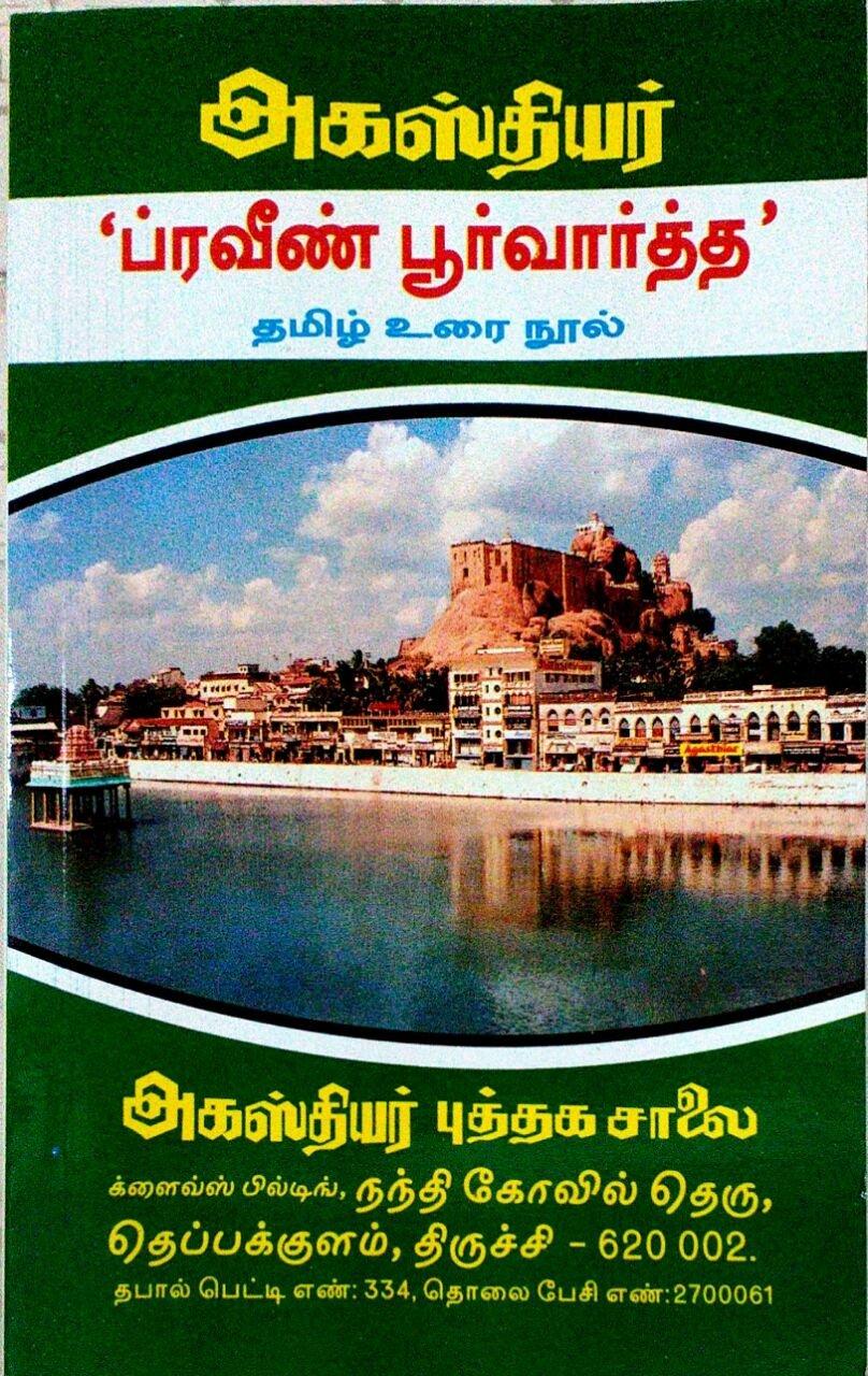 Routemybook - Buy Agasthiar Praveen Poorvardh Tamil Urai