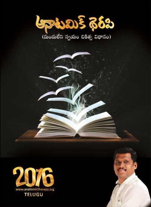 Routemybook - Buy Anatomic Therapy - Telugu by Healer Baskar Online ...