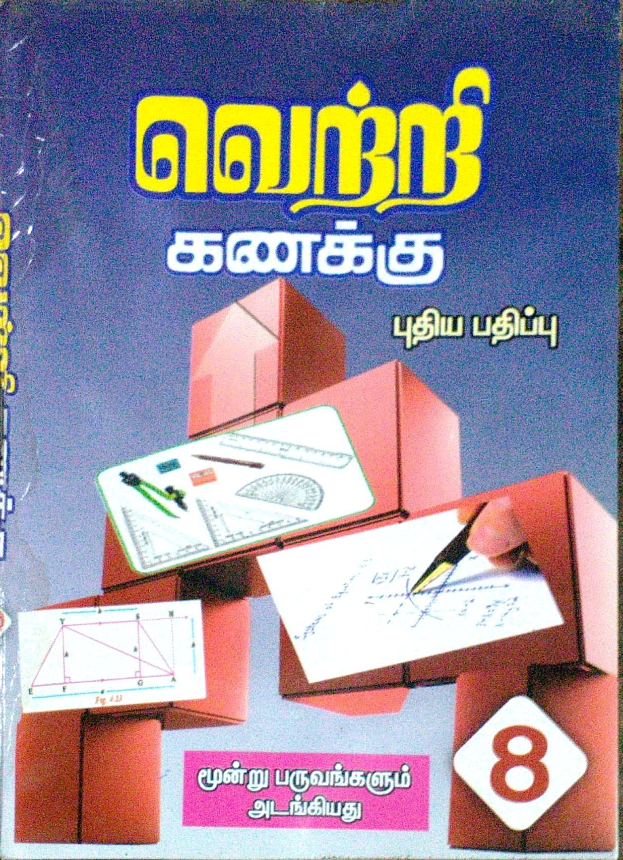 Routemybook - Buy 8th Standard Mathematics Guide [கணக்கு] by