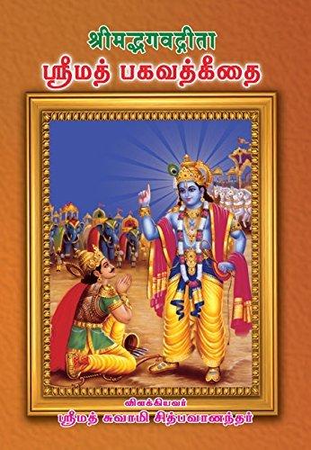 Image result for swami chidbhavananda