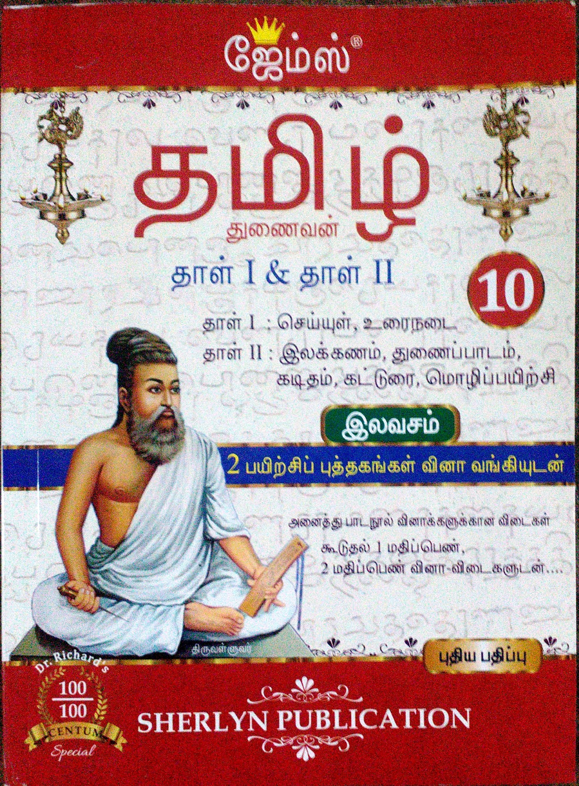 10th James Tamil Guide Paper I & paper II [தமிழ் ]