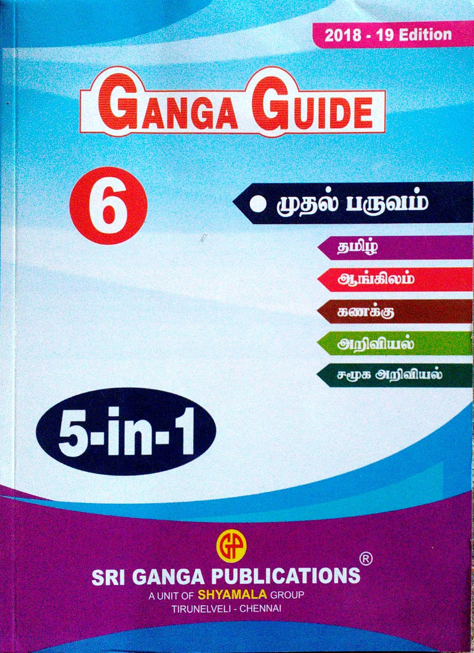 routemybook buy 6th ganga guide 5 in 1 term 1 rh routemybook com
