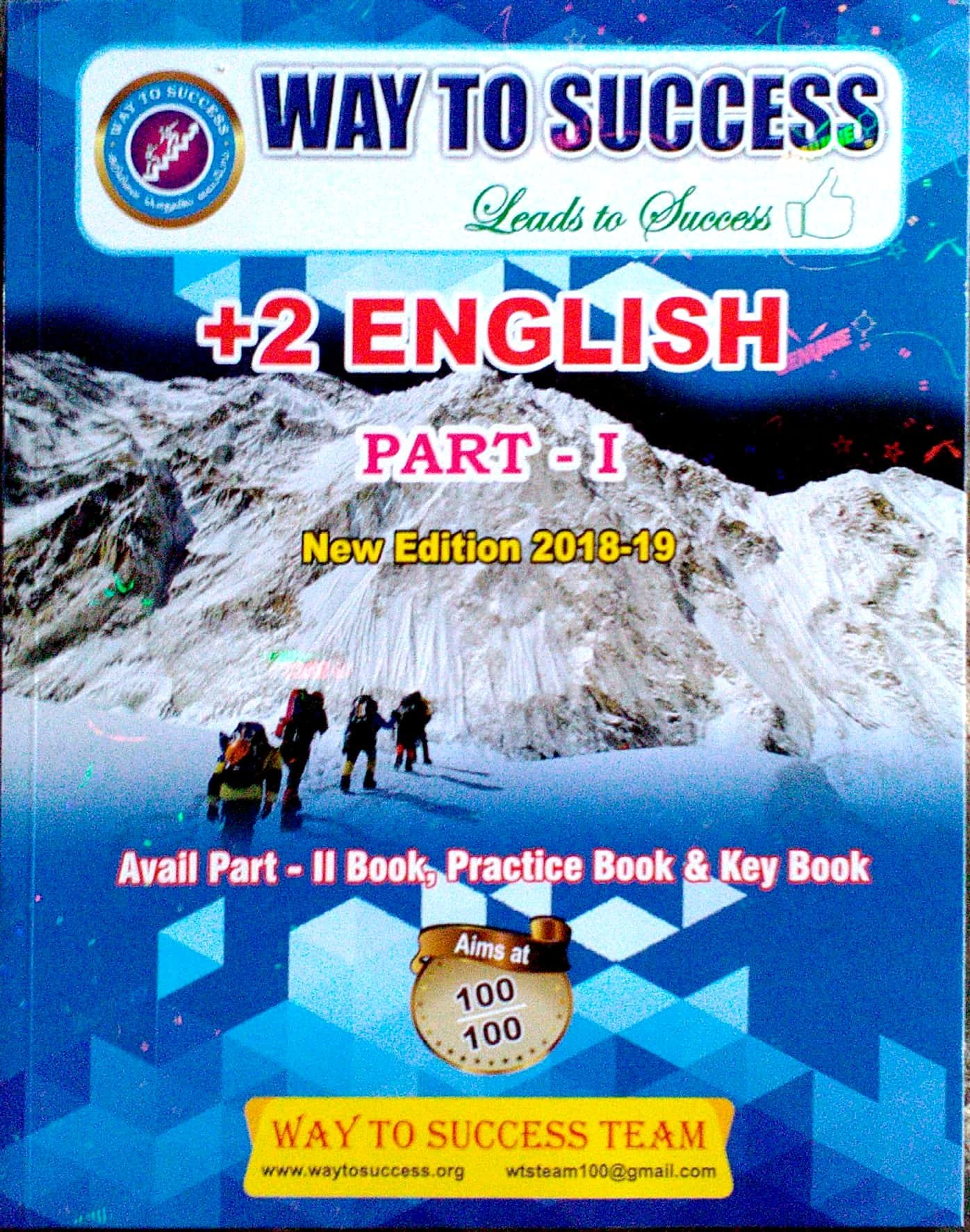 12th Standard Way To Success English Guide Part - I