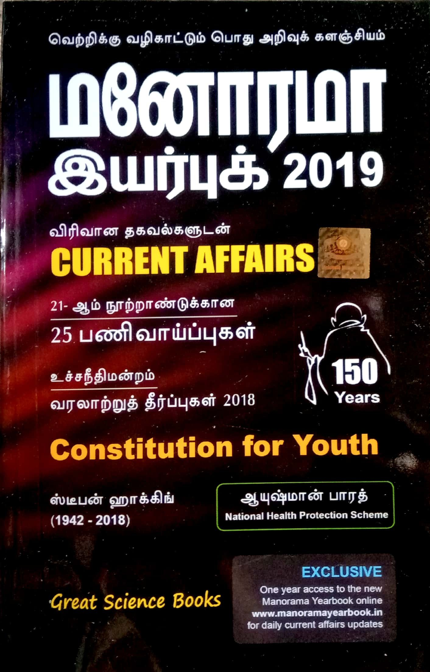 Routemybook - Buy Manorama Year Book Tamil 2019 by Malayala