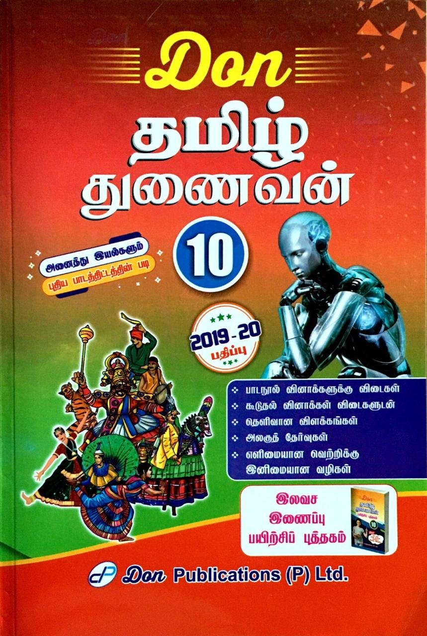 Routemybook - Buy 10th Standard DON Tamil Guide [Based on New
