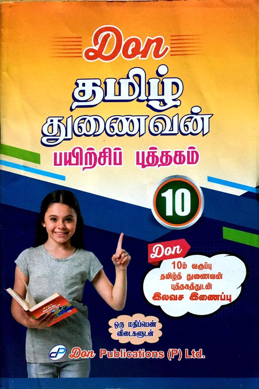 Routemybook - Buy 10th Standard DON Tamil Guide [Based on
