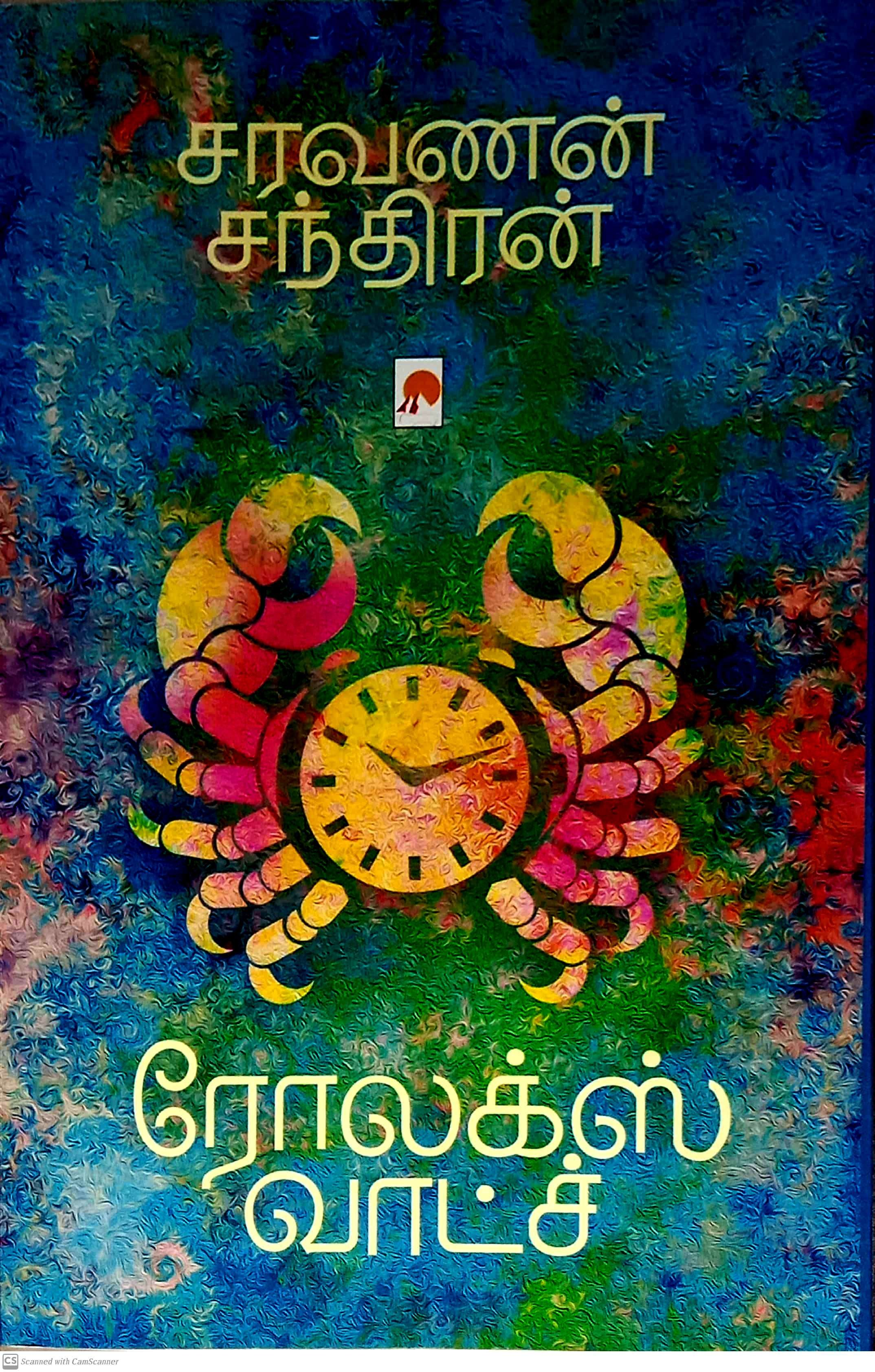 Routemybook - Buy Rolex Watch [ரோலக்ஸ் வாட்ச்] by Saravanan Chandhiran  [சரவணன் சந்திரன்] Online at Lowest Price in India